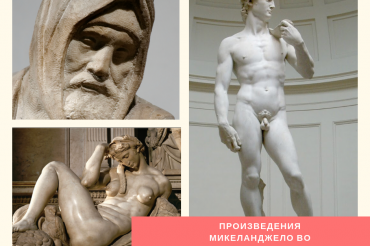 Где увидеть произведения Микеланджело во Флоренции